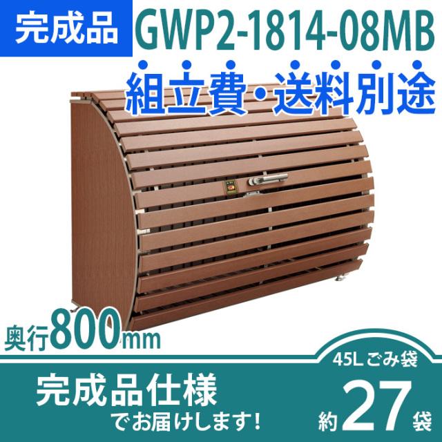 【完成品】ゴミストッカーWP2型|GWP2-1814-08MB(W1800×D800×H1350)