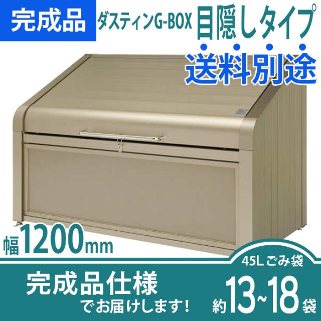 【完成品】ダスティンG-BOX|目隠しタイプ|幅1200mm