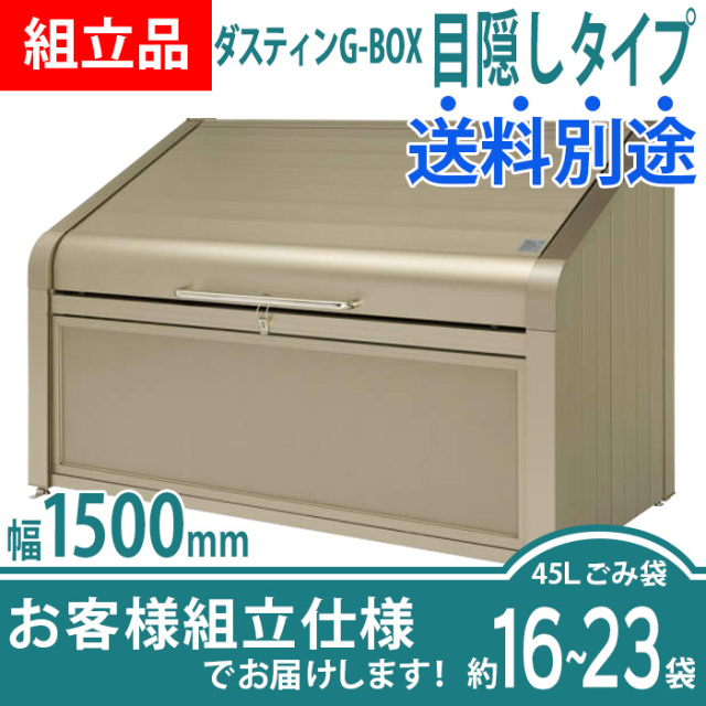 【組立品】ダスティンG-BOX|目隠しタイプ|幅1500mm