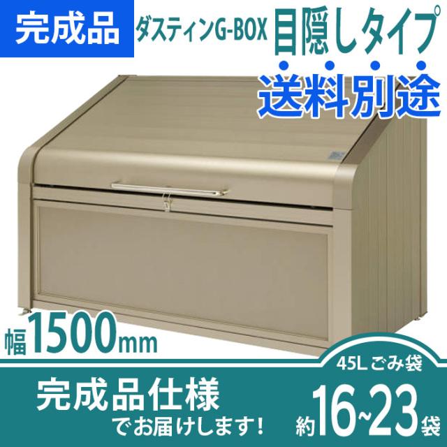 【完成品】ダスティンG-BOX|目隠しタイプ|幅1500mm