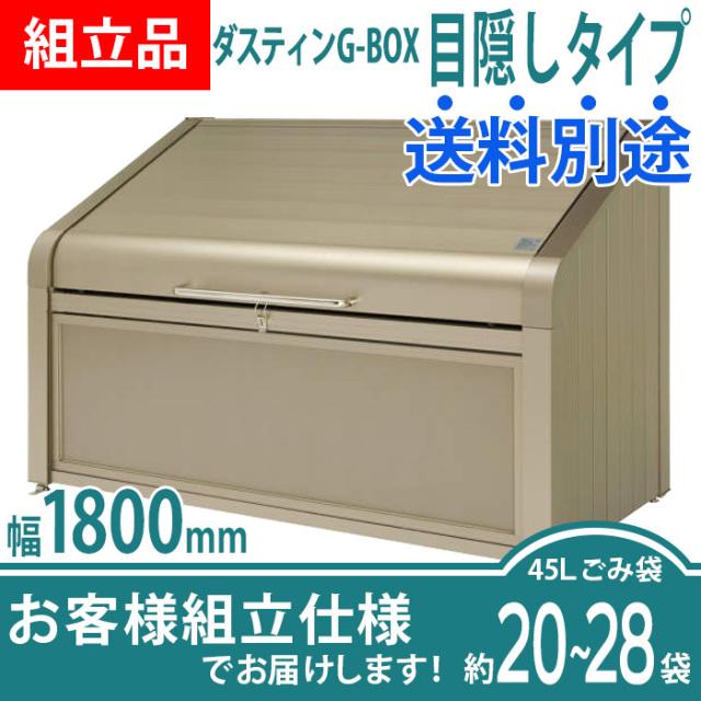 【組立品】ダスティンG-BOX|目隠しタイプ|幅1800mm