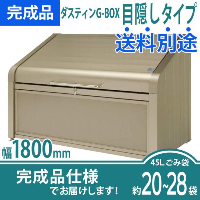 【完成品】ダスティンG-BOX|目隠しタイプ|幅1800mm