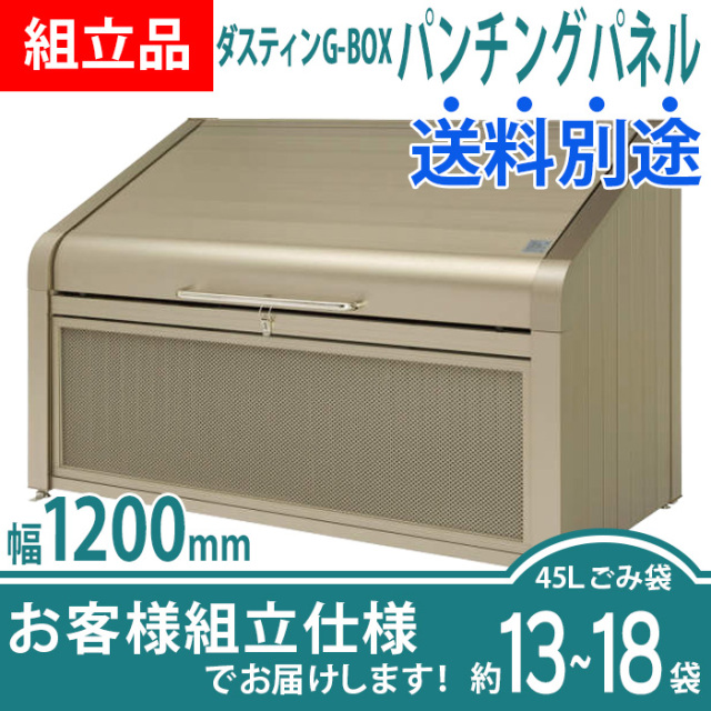 【組立品】ダスティンG-BOX|パンチングパネルタイプ|幅1200mm