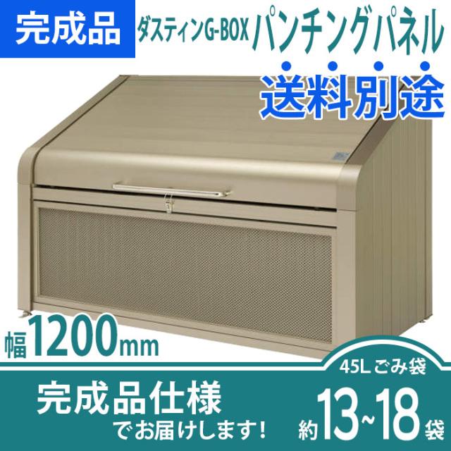 【完成品】ダスティンG-BOX|パンチングパネルタイプ|幅1200mm