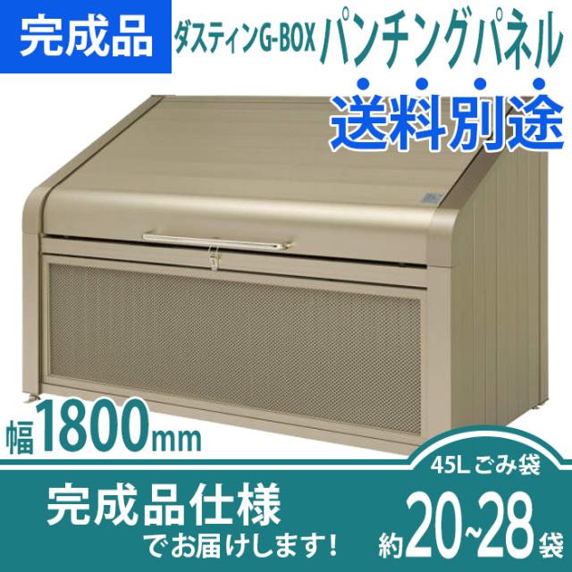 【完成品】ダスティンG-BOX|パンチングパネルタイプ|幅1800mm