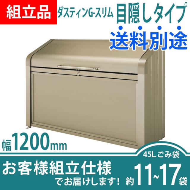 【組立品】ダスティンG-BOXスリム|目隠しタイプ|幅1200mm