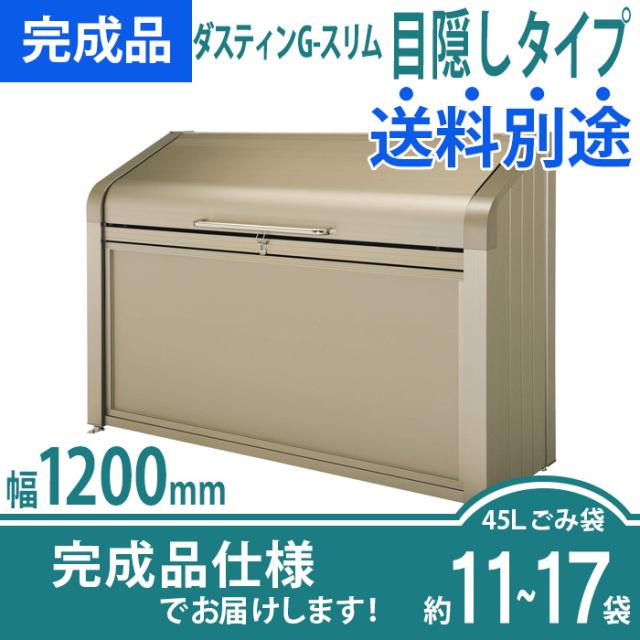 【完成品】ダスティンG-BOXスリム|目隠しタイプ|幅1200mm
