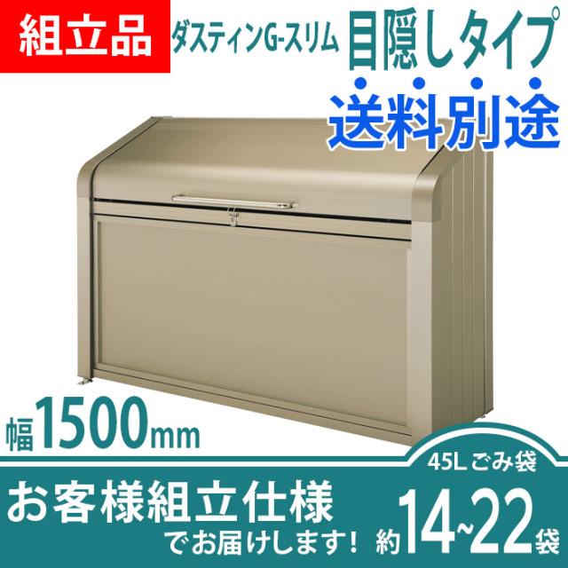 【組立品】ダスティンG-BOXスリム|目隠しタイプ|幅1500mm