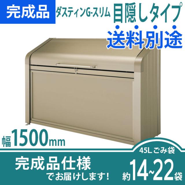 【完成品】ダスティンG-BOXスリム|目隠しタイプ|幅1500mm