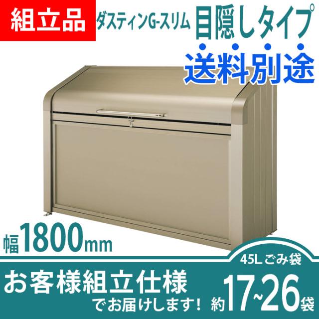 【組立品】ダスティンG-BOXスリム|目隠しタイプ|幅1800mm