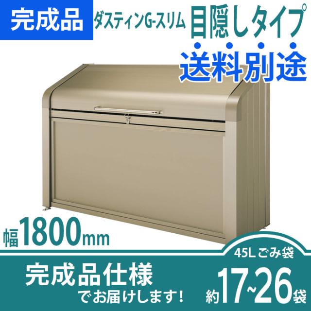 【完成品】ダスティンG-BOXスリム|目隠しタイプ|幅1800mm