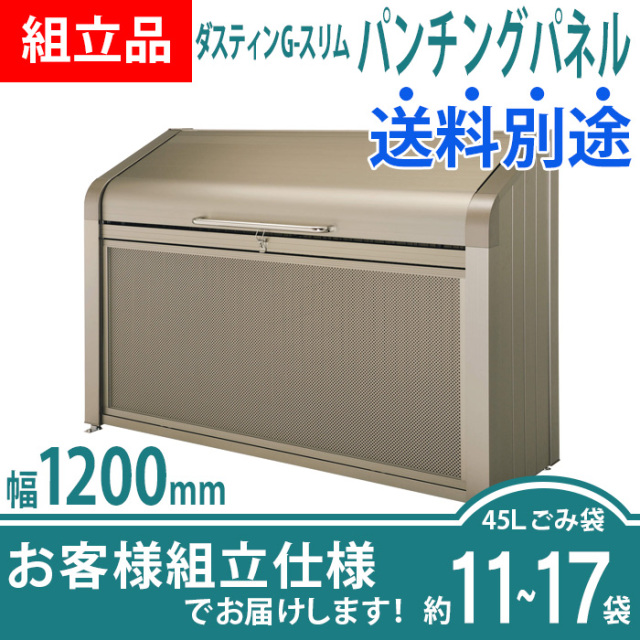【組立品】ダスティンG-BOXスリム|パンチングパネルタイプ|幅1200mm