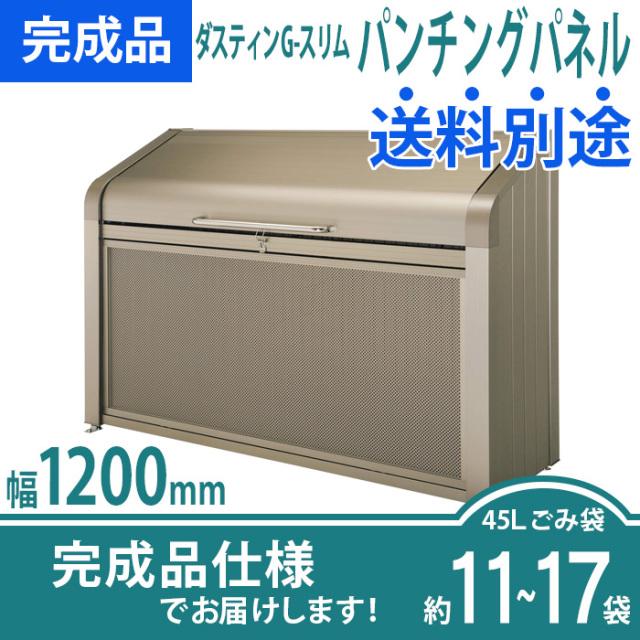 【完成品】ダスティンG-BOXスリム|パンチングパネルタイプ|幅1200mm