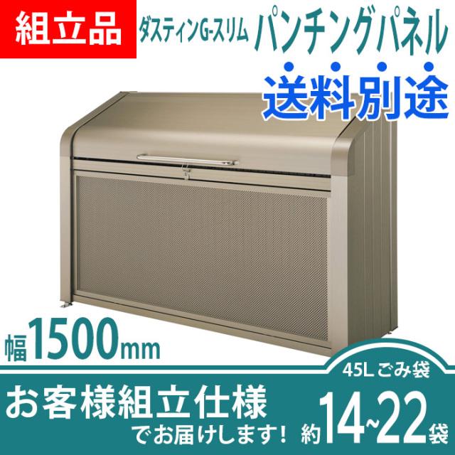 【組立品】ダスティンG-BOXスリム|パンチングパネルタイプ|幅1500mm