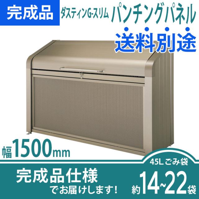 【完成品】ダスティンG-BOXスリム|パンチングパネルタイプ|幅1500mm