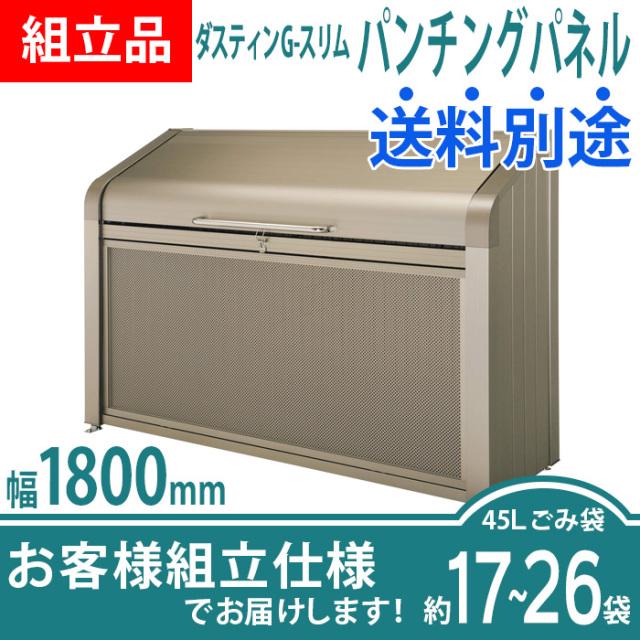 【組立品】ダスティンG-BOXスリム|パンチングパネルタイプ|幅1800mm