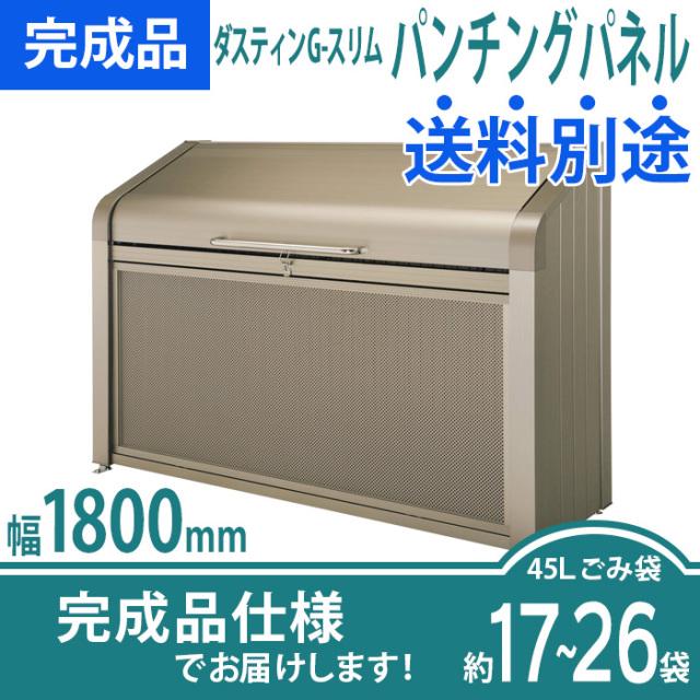 【完成品】ダスティンG-BOXスリム|パンチングパネルタイプ|幅1800mm