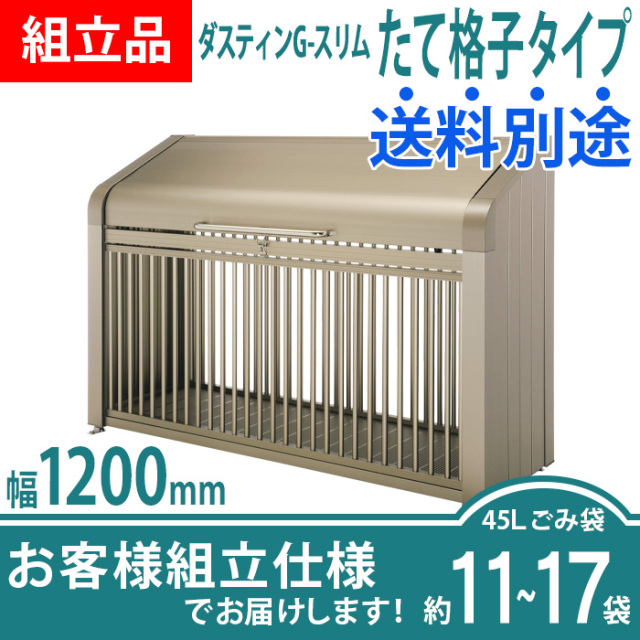 【組立品】ダスティンG-BOXスリム|たて格子タイプ|幅1200mm