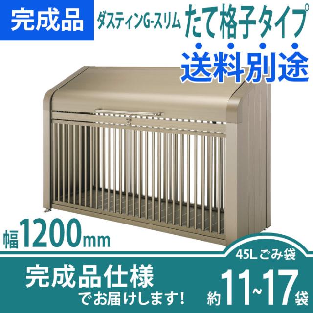 【完成品】ダスティンG-BOXスリム|たて格子タイプ|幅1200mm