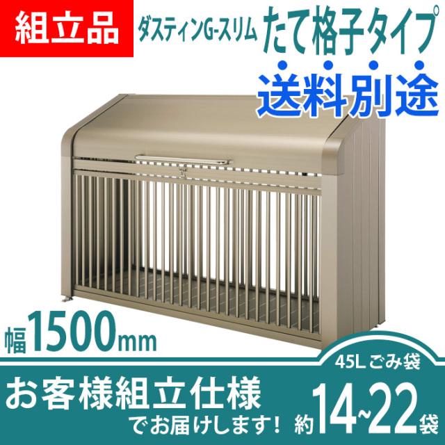 【組立品】ダスティンG-BOXスリム|たて格子タイプ|幅1500mm