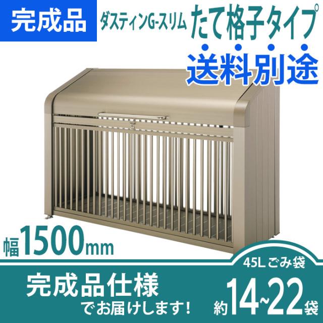【完成品】ダスティンG-BOXスリム|たて格子タイプ|幅1500mm