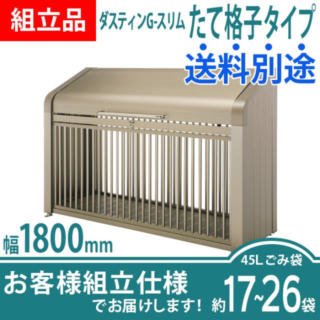 【組立品】ダスティンG-BOXスリム|たて格子タイプ|幅1800mm