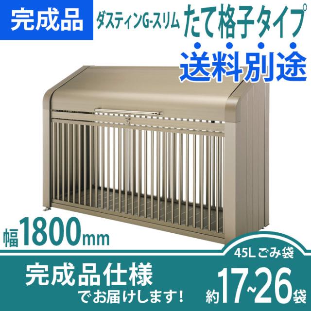 【完成品】ダスティンG-BOXスリム|たて格子タイプ|幅1800mm