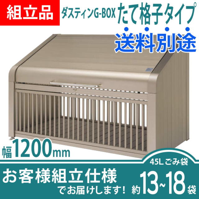 【組立品】ダスティンG-BOX|たて格子タイプ|幅1200mm