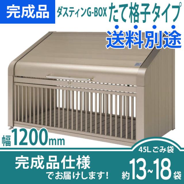 【完成品】ダスティンG-BOX|たて格子タイプ|幅1200mm