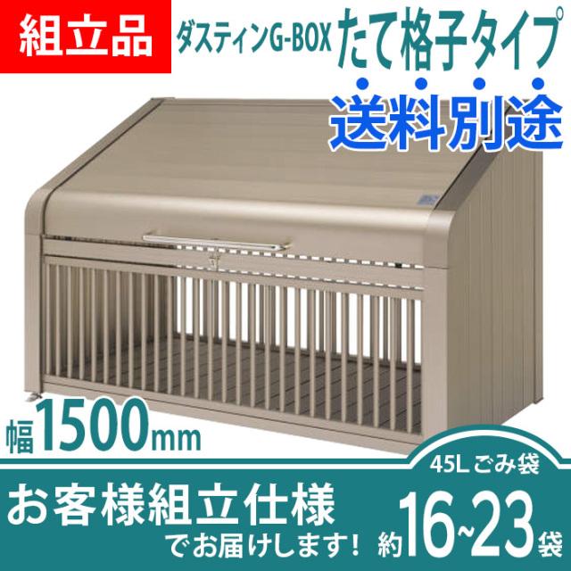 【組立品】ダスティンG-BOX|たて格子タイプ|幅1500mm
