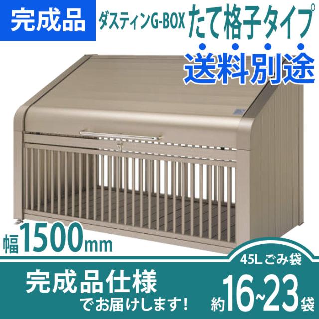 【完成品】ダスティンG-BOX|たて格子タイプ|幅1500mm