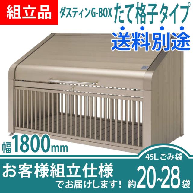 【組立品】ダスティンG-BOX|たて格子タイプ|幅1800mm