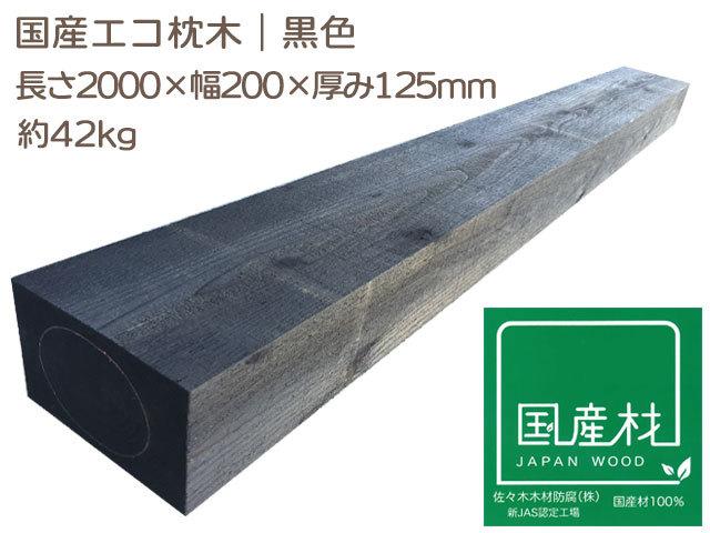 枕木2000125|黒色