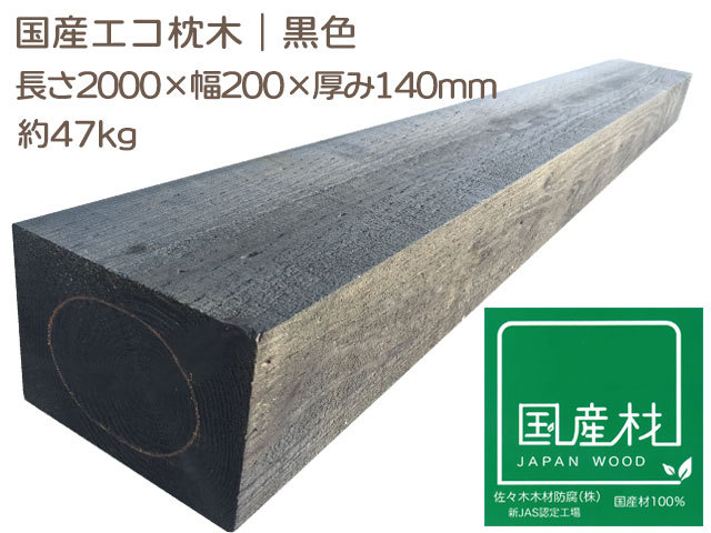 枕木2000140|黒色