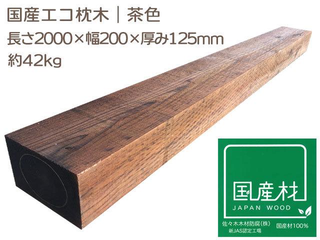 枕木2000125|茶色