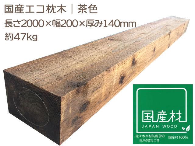 枕木2000140|茶色