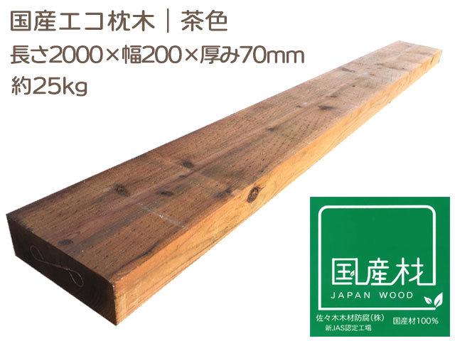 枕木200070|茶色