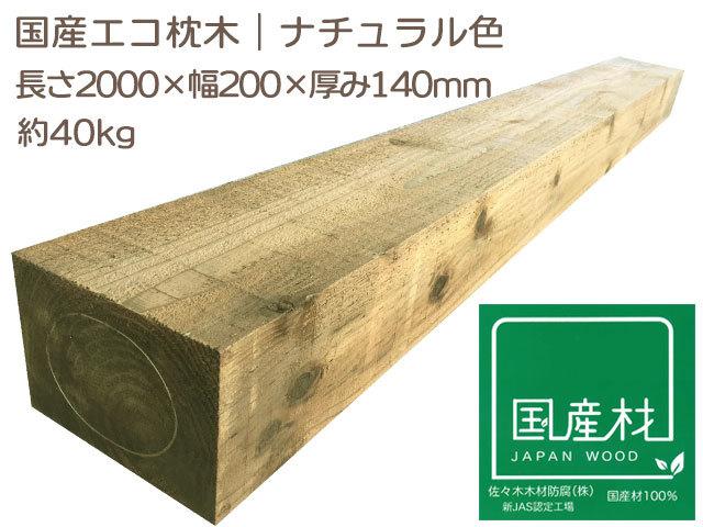 枕木2000140|ナチュラル