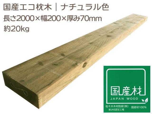 枕木200070|ナチュラル