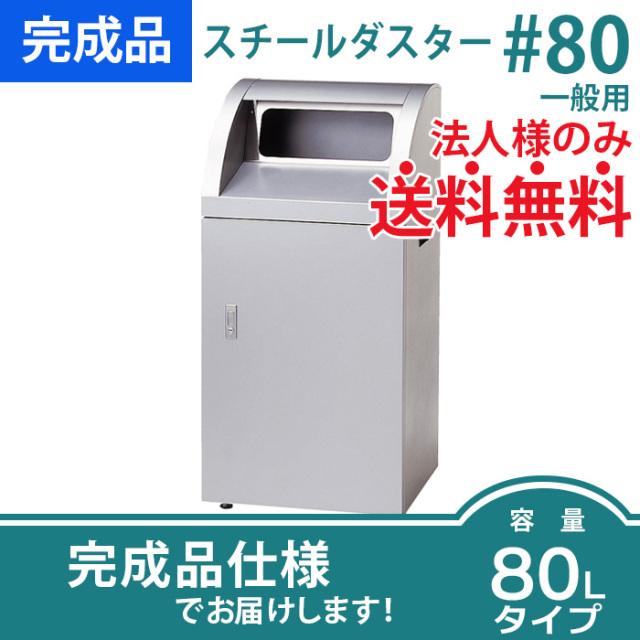 スチールダスター80|一般用(W500×D430×H1010mm)