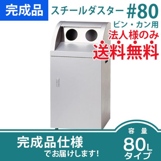 スチールダスター80|ビン・カン用(W500×D430×H1010mm)