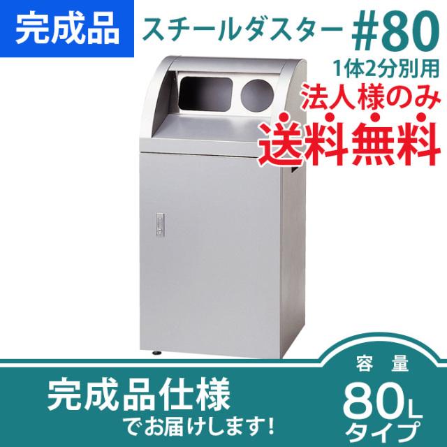 スチールダスター80|1体2分別用(W500×D430×H1010mm)