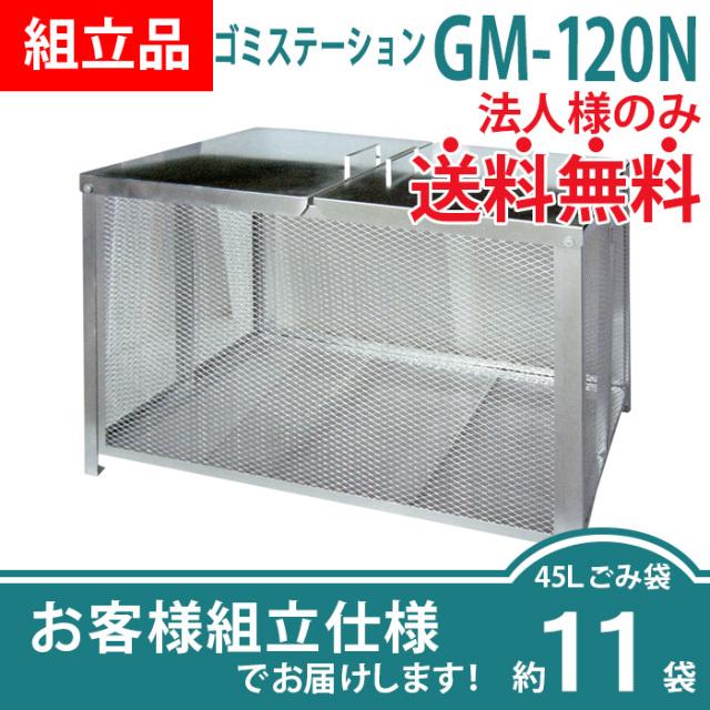 【組立品】ゴミステーションGM-120N(W1200×D610×H770mm)