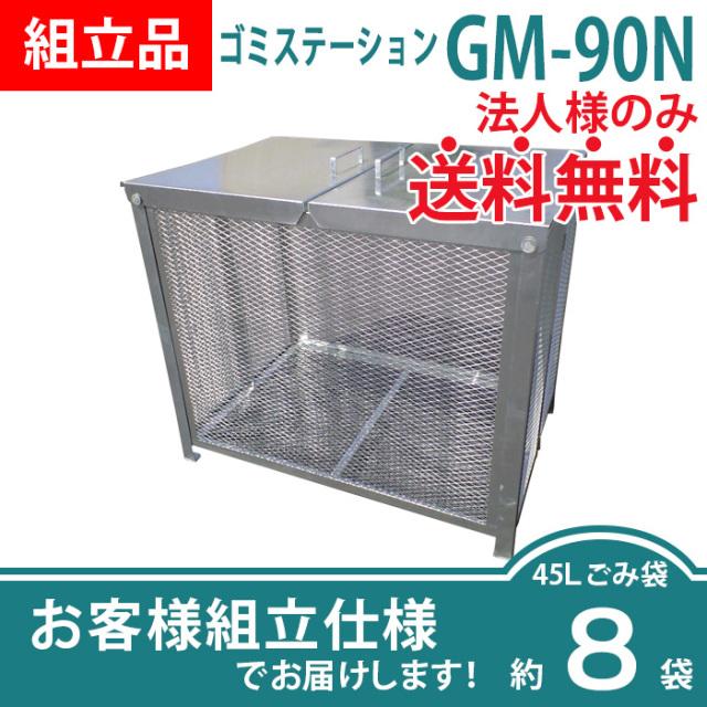 【組立品】ゴミステーションGM-90N(W900×D610×H770mm)