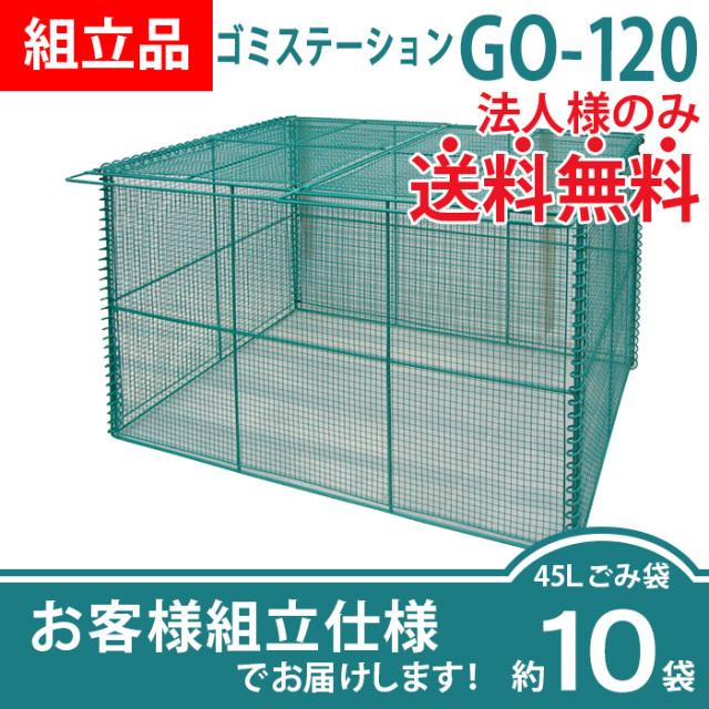 ゴミステーションGO-120(W1200×D600×H650mm)