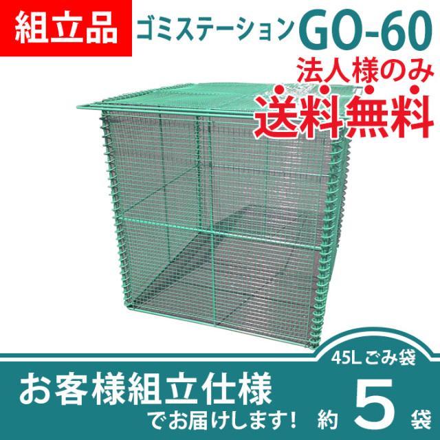 ゴミステーションGO-60(W600×D600×H650mm)