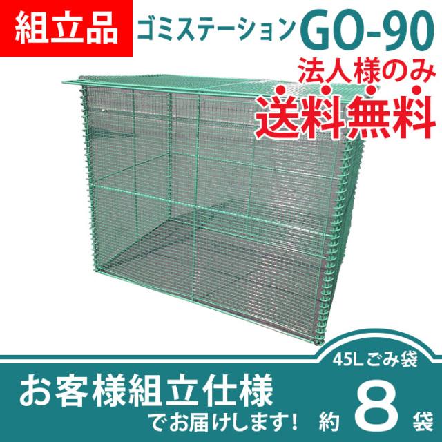 ゴミステーションGO-90(W900×D600×H750mm)