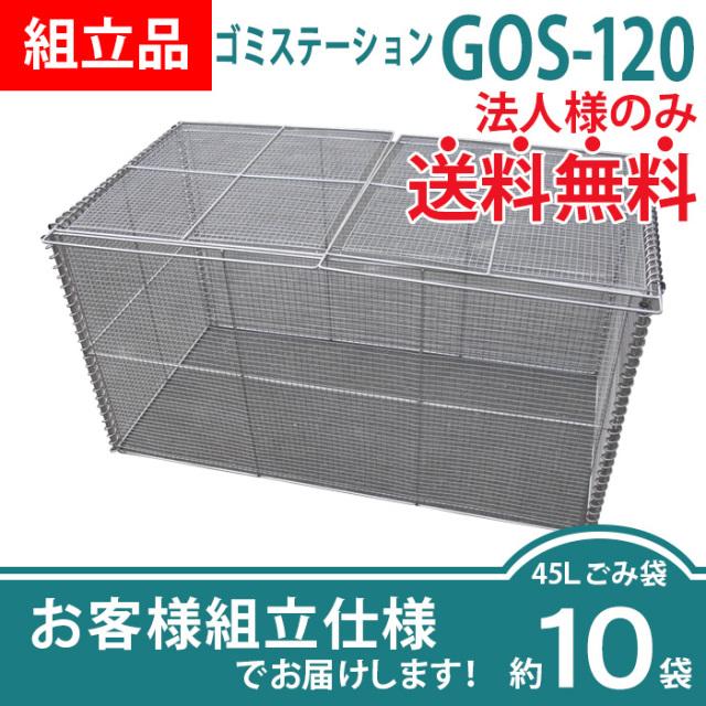 ゴミステーションGOS-120(W1200×D600×H650mm)
