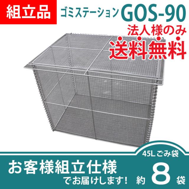 ゴミステーションGOS-90(W900×D600×H750mm)