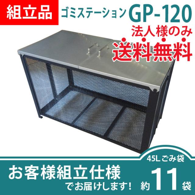【組立品】ゴミステーションGP-120(W1200×D610×H770mm)